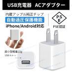 ACアダプター iPhone 純正アダプター Apple公式認証済 高品質ACコンセント USB充電器 スマホ充電器 コンセント 1A 充電アダプター