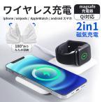 ワイヤレス充電器 magsafe充電器iphone airpods AppleWatch android スマホアップルウォッチ 薄型Qi対応 Galaxy AQUOS Xperia 置くだけ充電
