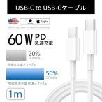 USB-C to USB-C 充電ケーブル 1m 最大出力60W タイプc ケーブル データー通信、PD急速充電対応 Switch/Mac Book/iPad Pro/Android SAMSUNG/HUAWEI/MI/LG対応