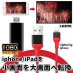 設定不要!HDMIケーブル 変換アダプタ 変換ケーブル iPhone テレビ接続ケーブル スマホ高解像度Lightning HDMI ライトニング ケーブル HDMI分配器 ゲーム