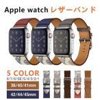 Apple Watch アップルウォッチ バンド アップルウォッチバンド エルメス革 6/SE/5/4/3/2/1 ベルト バンド おしゃれ メンズ レディース アクセサリー band