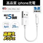 1m ケーブル 純正Apple品質 iPhone iPad iPod アップル公式認証済 Foxconn正規 ライトニング MFI認証 iPhone11 モバイルバッテリー 充電ケーブル