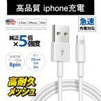 Appleケーブル iPhone 充電 ケーブル 長さ1m/2m 高品質 iPhone iPad iPod アップル純正チップ ライトニング モバイルバッテリー 充電コード
