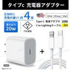 iPhone12 アイフォン12 Type-Cケーブル アイフォン12 PD充電器 高品質 18W【USB-C to Lightning 付き】急速充電器 iPhone 12/11/X/ipad Power Delivery