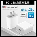 スマホ充電器 IPHONE12充電アダプタ 18W急速充電器 PD充電器 アイフォン12/11/X/ipad対応 type-cアダプター Type-C充電端子対応  高品質