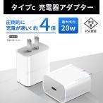 2020最新型 20W PD充電器 iPhone12充電 純正品質 タイプC 急速充電器アイフォン12 ipad対応 高品質 アダプター ipad/iPhone11/X対応
