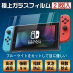 (2枚入り)任天堂 Nintendo switch 液晶保護 フィルム 保護ガラスフィルム ブルーライトカット 新型 貼り直し 硬度9H 日本製ガラス素材