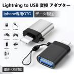 iPhone用USBポート変換アダプタ LightningオスtoUSBメス USB機器接続 OTG iPadライトニング データ転送 バックアップ Office PDFファイル 保存移動
