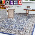 カーペット 1.5畳 絨毯 じゅうたん ラグ ベルギー ウール  最高級 アンティーク 西海岸 送料無料 【カシュカイ2】 約1.5畳 135×200cm