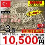 カーペット 3畳  絨毯 じゅうたん アウトレット アイボリー 白 高級 約3畳 160x230cm アドリア