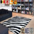 カーペット 3畳 ラグ 絨毯 じゅうたん ラグマット ベルギー製 アニマル ゼブラ ヒョウ トラ 【アニマルシリーズ】 約3畳 200x250cm