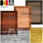 カーペット 1.5畳 ウィルトン織ラグ ベルギー製 じゅうたん ウール 約1.5畳カーペット 135×200cm アリア