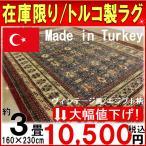 カーペット 絨毯 3畳 アウトレット エジプト柄 長方形 約3畳絨毯 160×230cm 廃盤アウラ2