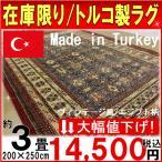 カーペット 絨毯 3畳 アウトレット エジプト柄 長方形 約3畳絨毯 200×250cm 廃盤アウラ2