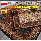 カーペット 4畳  絨毯 じゅうたん ウール 高級 厚手 約4畳 200×290cm バートリー