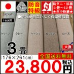 カーペット 3畳 ウール 絨毯 じゅうたん 防音特級 高級 江戸間3帖 防音カーペット バルベーラ