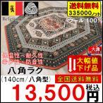 ベルギー ラグマット 6角 八角形 ウール100% 絨毯 激レア品 激安 アウトレット  ベルギー八角ラグ 八角 140×140cm