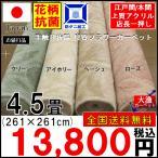 ショッピング安い カーペット 4.5畳 絨毯 じゅうたん 花柄 防ダニ 江戸間4.5帖カーペット ベルフラワー