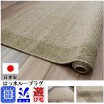 カーペット 4畳 ラグ 日本製 絨毯 じゅうたん はっ水 リビング 人気 シンプル モダン カジュアル  【ブルゥーフ】 約4畳 220×280cm