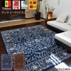 カーペット 3畳 ラグ 絨毯 じゅうたん ラグマット ベルギー製 ボタニカル柄 おしゃれ 【ボタニカル 2604】 約3畳 200x250cm