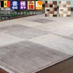 カーペット 3畳 ウィルトン織ラグ ベルギー製 じゅうたん パッチワーク調 約3畳カーペット 160×230cm チコリ