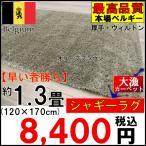 シャギーラグ 1.3畳 カーペット ラグ 安い ベルギー 激安 ベルギー製 ウィルトン織 高級 約1.3畳 品名 コンフォール 120×170cm