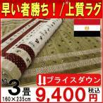 絨毯 ラグ 3畳 カーペット 厚手 アウトレットラグ 約3帖カーペット 160x230cm ダミエッタ バルス トエル