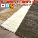 キッチンマット ロングカーペット マット 45×180 ラグマット 洗える おしゃれ 北欧 厚手 低反発 洗濯機 Wイージー 45×180cm