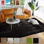ラグ おしゃれ 洗える 北欧 シャギーラグ 1畳 一畳 ラグマット 絨毯 カーペット じゅうたん pbシャギー Wイージー 約1帖 95×130cm