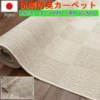 カーペット 本間 3畳 絨毯 じゅうたん 日本製 抗菌 防臭加工 ナチュラル 折り畳み 品名 フィオーレ 本間3畳 191×286cm