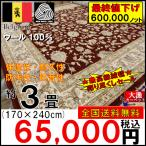 カーペット 3畳 絨毯 じゅうたん ラグ ウール おしゃれ 厚手 ベルギー 60万ノット 高級 ダイヤモンド 約3畳 170×240cm