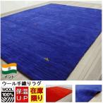 ウール ギャッベ ギャベ絨毯 ラグ 1.5畳 カーペット インド製 絨毯 じゅうたん おしゃれ 送料無料 【インドギャッベ】 1.5畳 約140×200cm