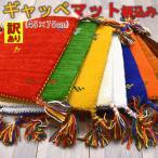 ウール ギャッベ ギャベ 玄関マット 緞通 インド製 手織り おしゃれ アウトレット 安い 激安  【インドギャッベ】 約45×75cm