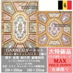 カーペット 2畳 モケットラグ ベルギー製 じゅうたん 高級 約2畳カーペット 200×200cm ガーネット