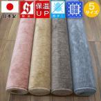カーペット 8畳 絨毯 じゅうたん 安い 防炎 厚手カーペット 江戸間8帖 グロッソ