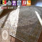 絨毯 ベルギー ウール 4.5畳 じゅうたん カーペット 高級 無料 安い 激安 格安 お得 250×250cm 廃盤ダイヤモンド