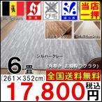 ショッピング安い カーペット 6畳 絨毯 じゅうたん 新商品 ベルギー製 防炎 撥水 ナチュラル 安い 激安 品名 ハイウェイ 江戸間 6畳 261×352cm