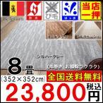 Yahoo!大漁カーペット ヤフーショップカーペット 8畳 絨毯 じゅうたん 新商品 ベルギー製  防炎 撥水 ナチュラル 安い 激安 品名 ハイウェイ 江戸間 8畳 352×352cm