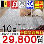 Yahoo!大漁カーペット ヤフーショップカーペット 10畳 絨毯 じゅうたん 新商品 ベルギー製  防炎 撥水 ナチュラル 安い 激安 品名 ハイウェイ 江戸間 10畳 352×440cm