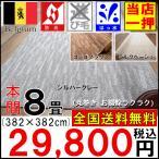 カーペット 本間 8畳 絨毯 じゅうたん 新商品 ベルギー製  防炎 撥水 ナチュラル 安い 激安 品名 ハイウェイ 本間8畳 382×382cm