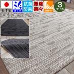 カーペット 3畳 ラグ 日本製 絨毯 じゅうたん はっ水 リビング 人気 シンプル モダン カジュアル  【ハウンド】 約3畳 160×220cm