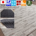 カーペット 3畳 ラグ 日本製 絨毯 じゅうたん はっ水 リビング 人気 シンプル モダン カジュアル 約3畳 220×250cm ハウンド