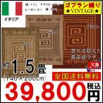 カーペット 10畳 絨毯 じゅうたん ベルギー ウィルトン織 シラズ 10畳中敷き 300x400cm
