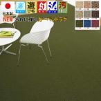 カーペット 12畳 絨毯 ラグ じゅうたん 撥水 はっ水 防炎 ナイロン 江戸間12畳カーペット グレース