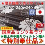 ラグ 4.5畳 カーペット 絨毯 じゅうたん 廃盤 日本製 ウィルトン織(モケット調) 上質 ミンク系 おしゃれ カクテル 約4.5畳 240×240cm