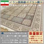 ショッピング安い カーペット 3畳 ゴブラン織ラグ イラン製 じゅうたん 約3畳カーペット 200×250cm シフォン&カシミール