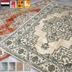 カーペット 1.5畳 ラグ 絨毯 じゅうたん ベルギー製 ウール ウィルトン織 クラシック柄   【カシュカイ柄込み】 約1.5畳 134x190cm