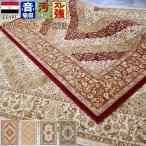 ラグ カーペット 1.5畳 ベルギー製 ウール100% 密度33万ノット 厚手絨毯   上質柄込み 約1.5畳 140×200cm