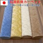 カーペット 8畳 絨毯 じゅうたん 日本製 防臭 抗菌 キトサン練り込み 丸巻き 送料無料 【パソル】 江戸間8畳  352×352cm