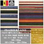 カーペット 1.5畳 ウィルトン織ラグ ベルギー製 じゅうたん ウール 約1.5畳カーペット 140×190cm ライン&プライリー